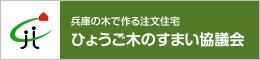 兵庫の木で作る注文住宅 ひょうご木のすまい協議会