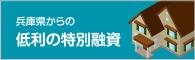 兵庫県からの 低利の特別融資