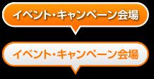 イベント・キャンペーン会場