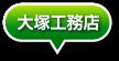 大塚工務店