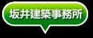 坂井建築事務所