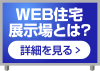 WEB住宅展示場とは?